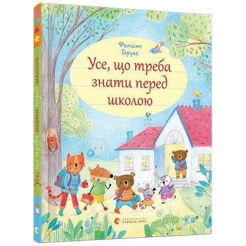 Книга Усе, що треба знати перед школою - Брукс Фелісіті