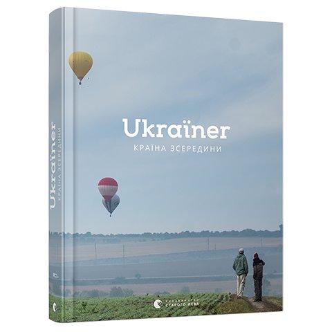 Книга Ukraїner. Країна зсередини